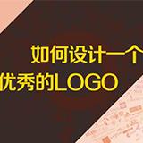 平面设计实战分享_如何设计一个优秀的LOGO