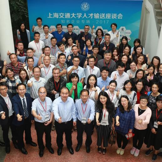 上海交大举办知名企业人才输送座谈会