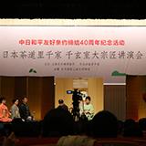 参加日本茶道·里千家千玄室大宗匠讲演会