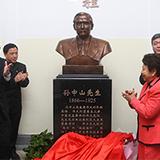 孙中山先生铜像在上海交大落成