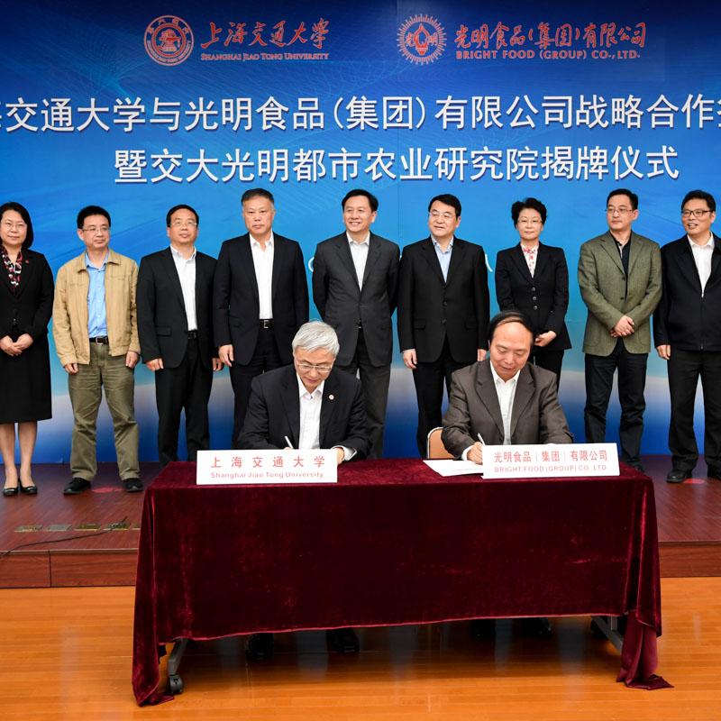 上海交大与光明食品(集团)有限公司签署战略合作协议