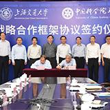 上海交大与国科大签署战略合作框架协议