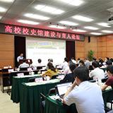 上海交大举办全国高校校史馆建设与育人论坛