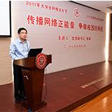 上海交大2017年大学生网络文化节开幕式暨新闻业务培训班专题报告会举行