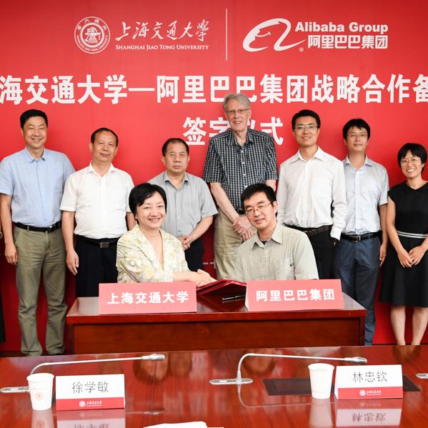 上海交通大学与阿里巴巴集团签署战略合作备忘录