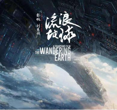 从《流浪地球》到《阿丽塔》,特效电影刷屏的背后,是中国影视特效的崛起!